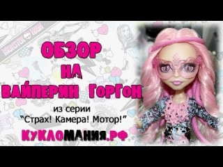 Вайперина Горгон из серии Страх камера мотор! - видео обзор на куклу Монстер Хай.