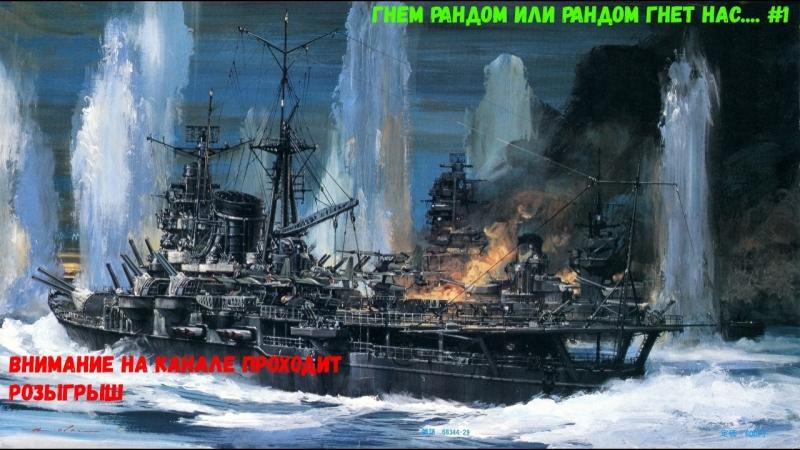 World of Warships Гнем Рандом или Рандом гнет нас 3 (Внимание розыгрыш)....