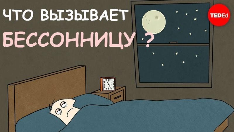 ЧТО ВЫЗЫВАЕТ БЕССОННИЦУ? | RUS VOICE