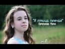 Паротикова Мария Я птица певчая