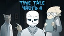 TIMETALE RUS Обещание Санса Undertale comic dub 4 часть Андертейл комикс