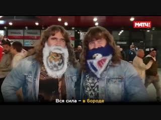 Как братья-бородачи готовятся к матчу КХЛ