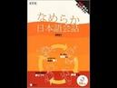 JLPT Nameraka Nihongo Kaiwa なめらか日本語会話 Bản tiếng Việt
