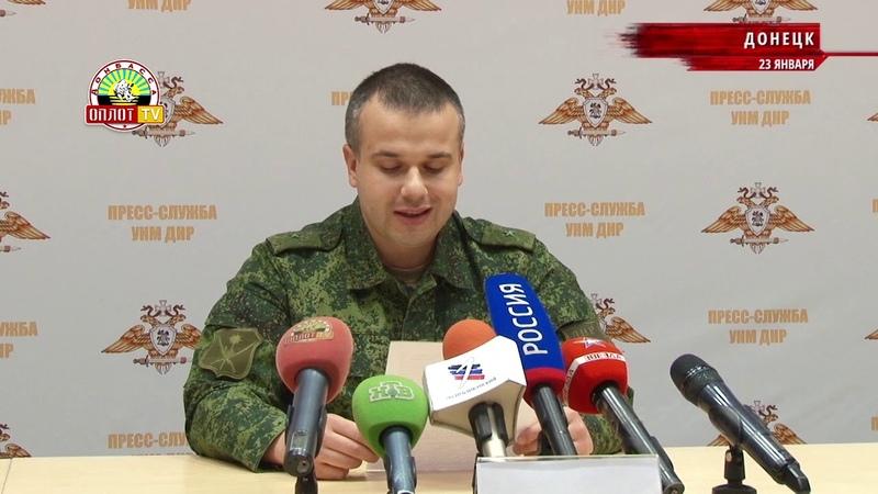 • Экстренное заявление руководителя пресс службы УНМ ДНР