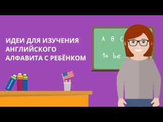 ИДЕИ ДЛЯ ИЗУЧЕНИЯ АНГЛИЙСКОГО АЛФАВИТА С РЕБЁНКОМ