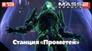 Станция Прометей Mass Effect 2 ALOT Mod - 13
