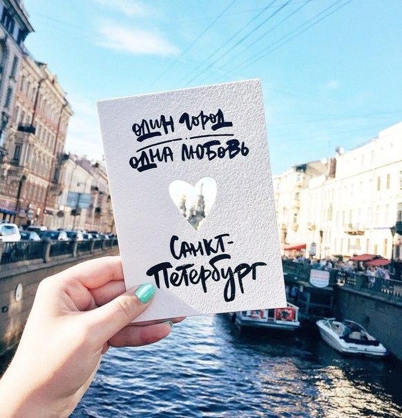 Один город одна любовь санкт петербург открытка