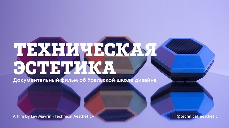 «Техническая эстетика» Документальный фильм об Уральской школе дизайна » Freewka.com - Смотреть онлайн в хорощем качестве
