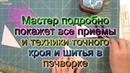 М.Кокина Мастер-класс Основы точного кроя и шитья Пэчворк