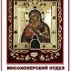 Миссионерский отдел Йошкар-Олинской епархии