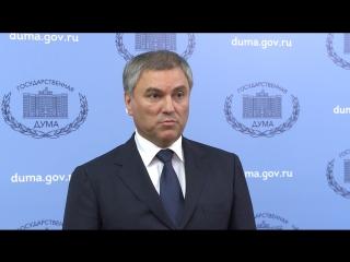 Госдума рассмотрит кандидатуру Дмитрия Медведева на пост Председателя Правительства РФ