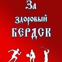 Логотип ЗА ЗДОРОВЫЙ И ТРЕЗВЫЙ БЕРДСК !