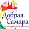 """Благотворительный фестиваль """"Добрая Самара"""""""