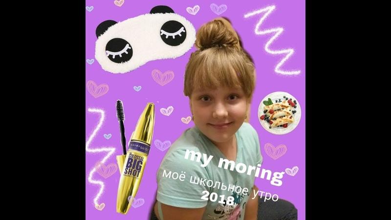 MY MORNING ROUTINE / МОЕ УТРО 2018