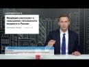 Повышение пенсионного возраста в России Рассказывает политик Алексей Анатольевич Навальный 2018 г