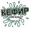 Команда КВН Кефир город Нягань