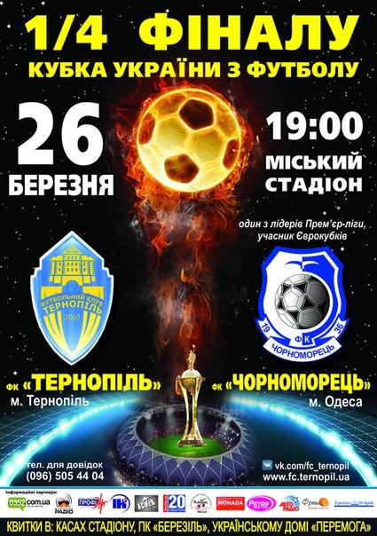 Стало известно время начала матчей 1/4 финала Кубка Украины (обновлено) - изображение 2