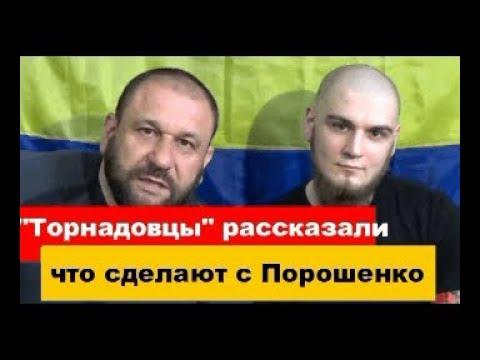 Командир Торнадо и Моджахед рассказали, кто такой президент Украины.