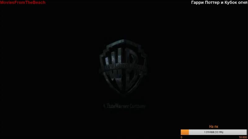 Гарри Поттер с 4 частей были сбой
