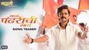 Majhi Pandharichi Maay - Teaser | Mauli | Riteish Deshmukh | Saiyami Kher | Ajay-Atul | 14 Dec'18