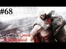 Assassin's Creed Brotherhood Walkthrough PC Part 68 Viana 1507