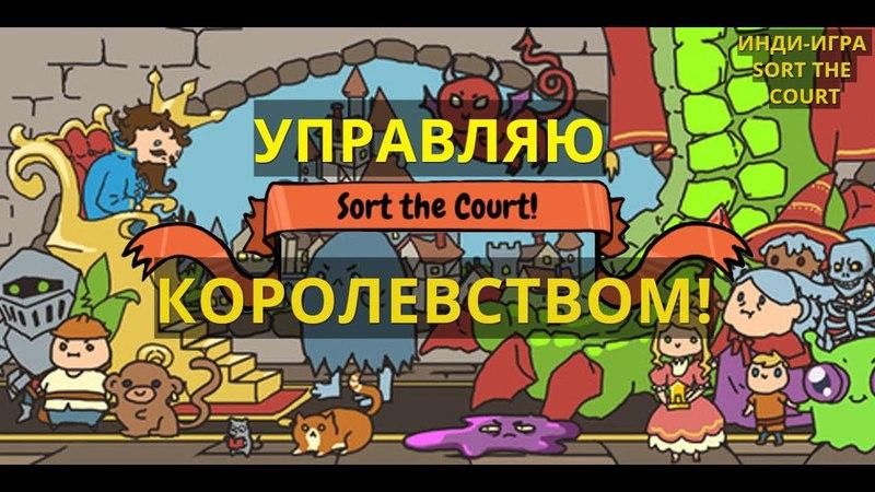 УПРАВЛЯЮ КОРОЛЕВСТВОМ ★ Инди-игра Sort the court! Первый взгляд на русском
