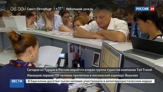 Новости на Россия 24 • Клиенты разорившегося туроператора продолжают возвращаться на Родину