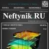 Neftynik.RU - Russian Oil and Gas Journal