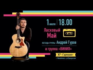 """Концерт группы """"Винил"""" и легенды группы """"Ласковый май"""" Андрея Гурова"""