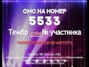 Музыкальная премия Бархат Номинация Исполнитель года