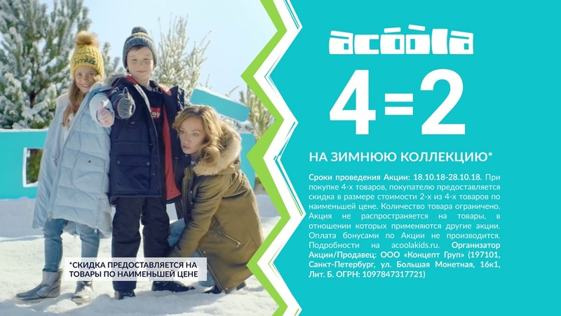 Музыка из рекламы Акула Зимняя коллекция 2018