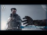 Assassin's Creed Изгой - Мировая премьера кинематографического трейлера игры [RU]