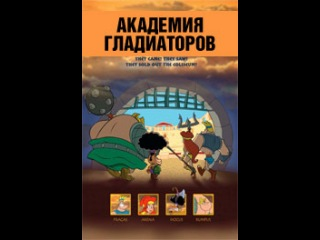 Академия гладиаторов: 1 серия