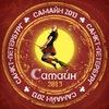 Большой Самайн-2013 в Петербурге 27/10 Samhain