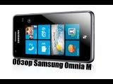 Обзор Samsung Omnia M l Windows phone 7.8