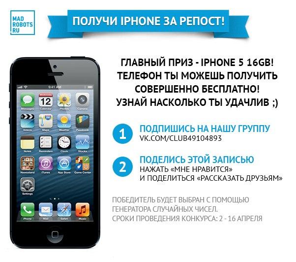 Как получить по айфону