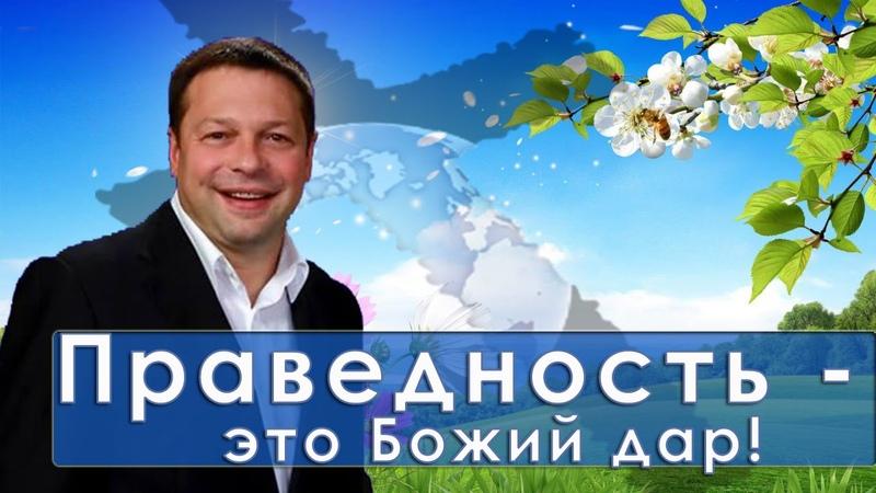 Праведность это Божий дар Игорь Косован Проповедь