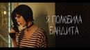 Elvira T – Я полюбила бандита (inspired by Leon) 2019