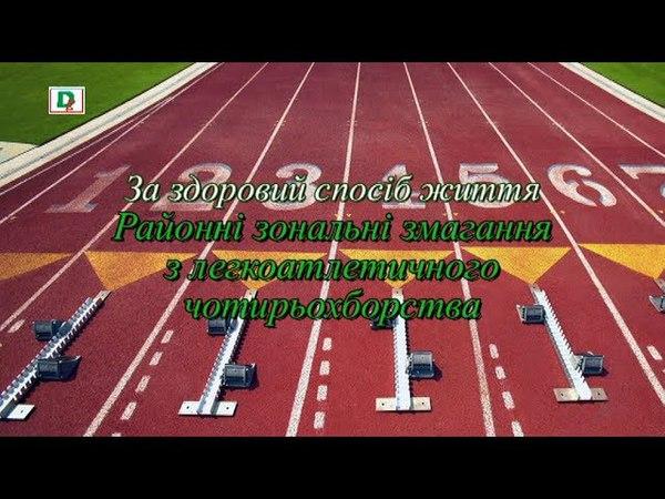За здоровий спосіб життя Районні змагання з легкої атлетики