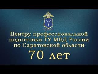 70-летию ЦПП посвящается