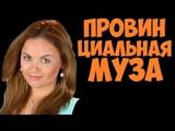 Провинциальная муза мелодрама фильм сериал Юлия Проскурякова