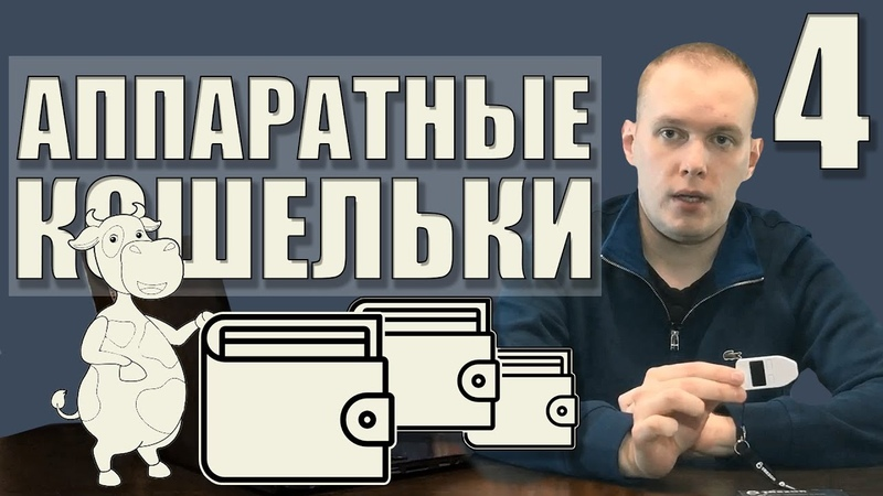 Аппаратные кошельки для хранения криптовалюты