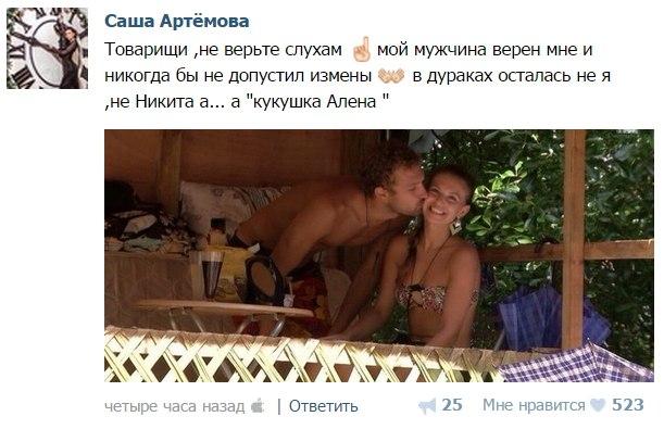 Саша Артемова Порно Фото