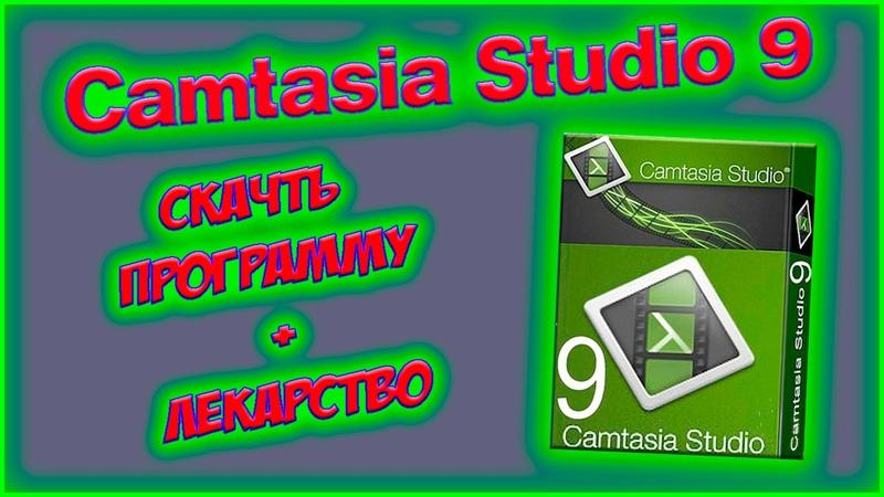✔✔✔Как создавать видео в Camtasia Studio 9 Урок 4✔✔✔ [Скачать Camtasia Studio 9 ]