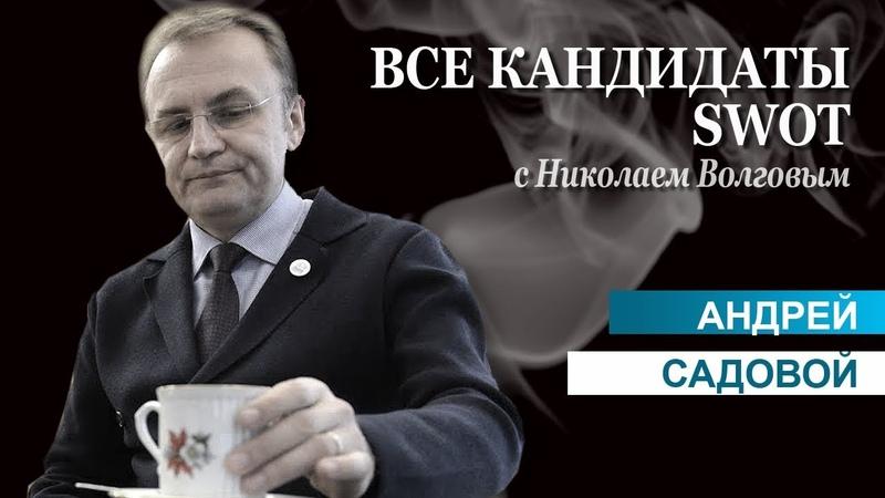 Все кандидаты - SWOT: Андрей Садовой. Как мусор и шахматы похоронили львовского мэра
