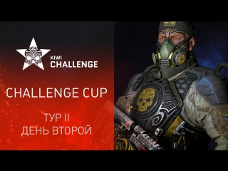 Warface K.I.W.I.: Challenge Cup II. Day II