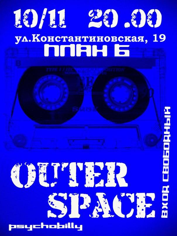 10.11 Outer Space в ПЛАН Б! Киев.