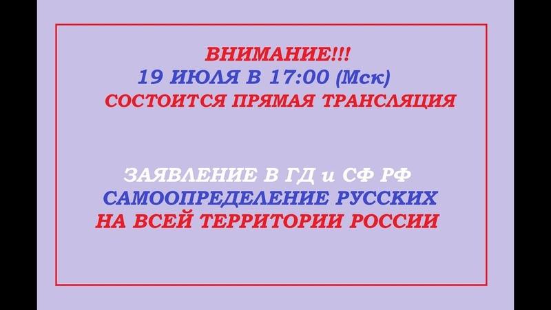ВВС Самоопределение русских Заявление в ГД Созыв ВеликоРусского Народного Собрания