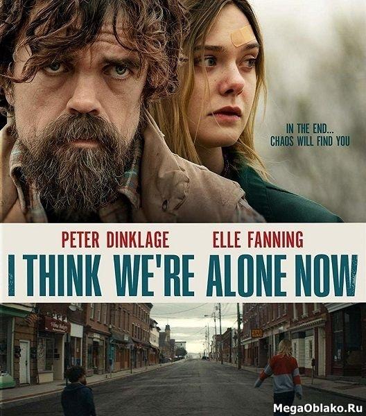 Кажется, мы остались одни / I Think We're Alone Now (2018/WEB-DL/WEB-DLRip)