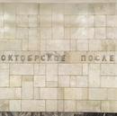 Фотограф Валентин Монастырский в своем инстаграме переиначивает названия станций московско…